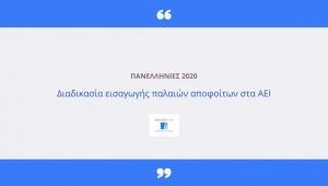 Εισαγωγή παλαιών αποφοίτων στα ΑΕΙ- Πανελλαδικές 2020