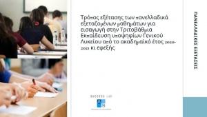 Τρόπος εξέτασης των πανελλαδικά εξεταζομένων μαθημάτων για εισαγωγή στην Τριτοβάθμια Εκπαίδευση υποψηφίων Γενικού Λυκείου για τις πανελλαδικές εξετάσεις ΓΕΛ έτους 2020 και εφεξής
