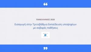 Eισαγωγή στην Τριτοβάθμια Εκπαίδευση υποψηφίων με σοβαρές παθήσεις 2020-2021