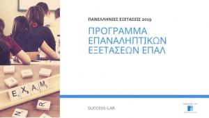 Πρόγραμμα Επαναληπτικών Πανελλαδικών Εξετάσεων έτους 2019 των ΕΠΑΛ