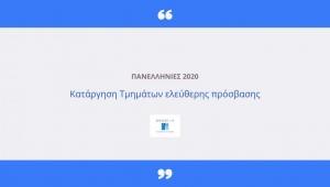Κατάργηση Τμημάτων ελεύθερης πρόσβασης-Πανελλαδικές 2020