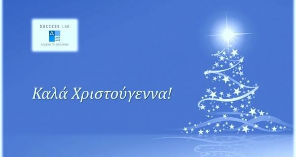 Ευχές για τα Χριστούγεννα!