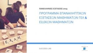 Πρόγραμμα για τις Επαναληπτικές Πανελλαδικές εξετάσεις των μαθημάτων ΓΕΛ και των ειδικών μαθημάτων (ΓΕΛ και ΕΠΑΛ) έτους 2019