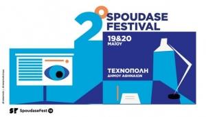 Το Success-Lab στο Spoudase Festival 2018, 19-20 Μαΐου